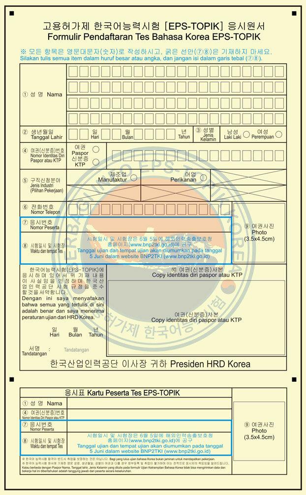 formulir-pendaftaran-eps-topik-cbt-pbt-dan-cara-pengisiannya