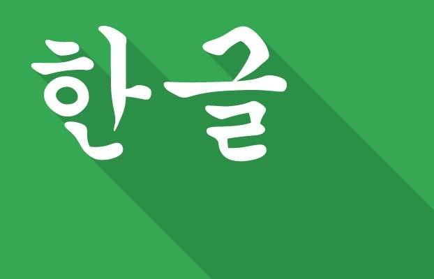 Cara-Membaca-Huruf-Korea-(Hangeul)-Dengan-Benar